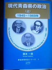 青森県の政治 (1)_600