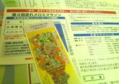 メロスマラソン5-1_600