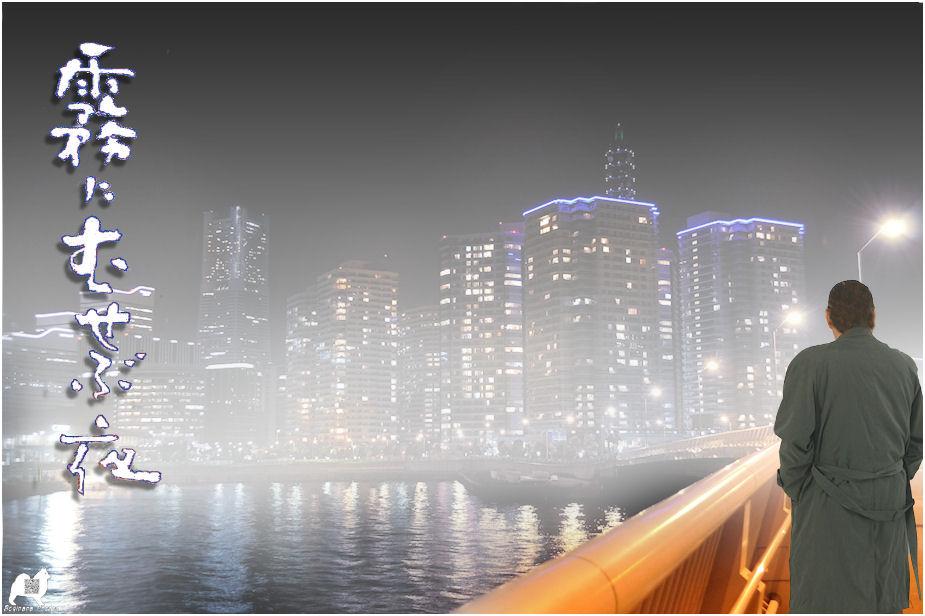霧にむせぶ夜♪