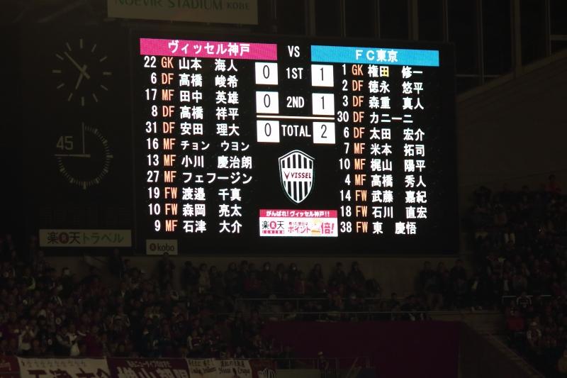 s0322FC東京戦1