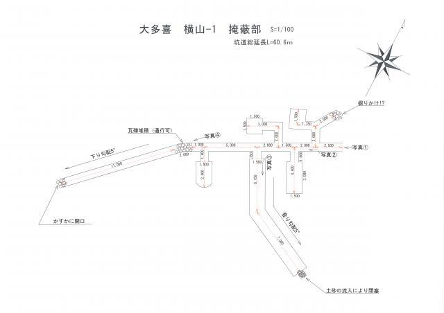 横山-1CON