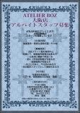 大阪店 求人募集 2015.07
