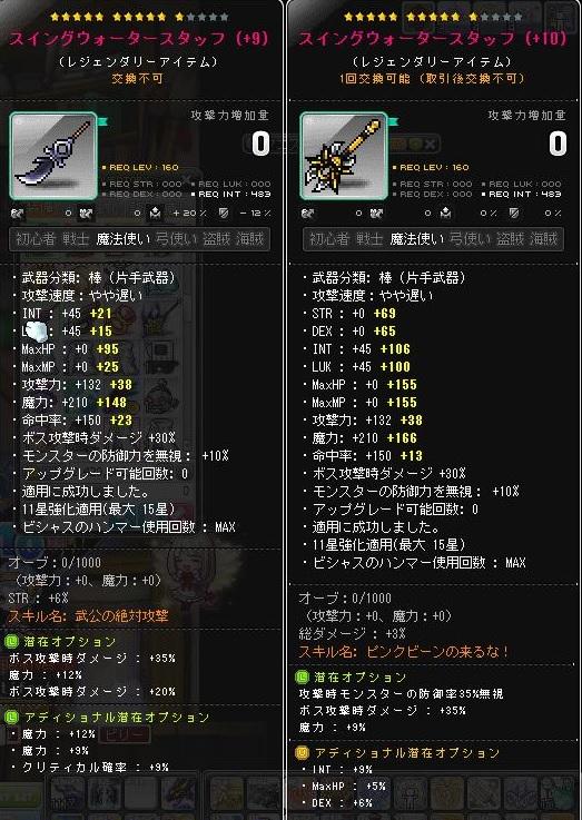 完了埋め武器比較2