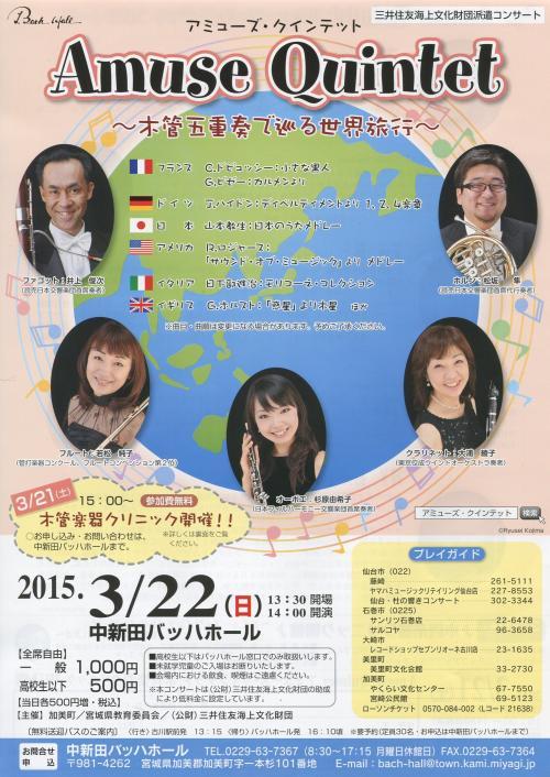 加美町コンサートチラシ表
