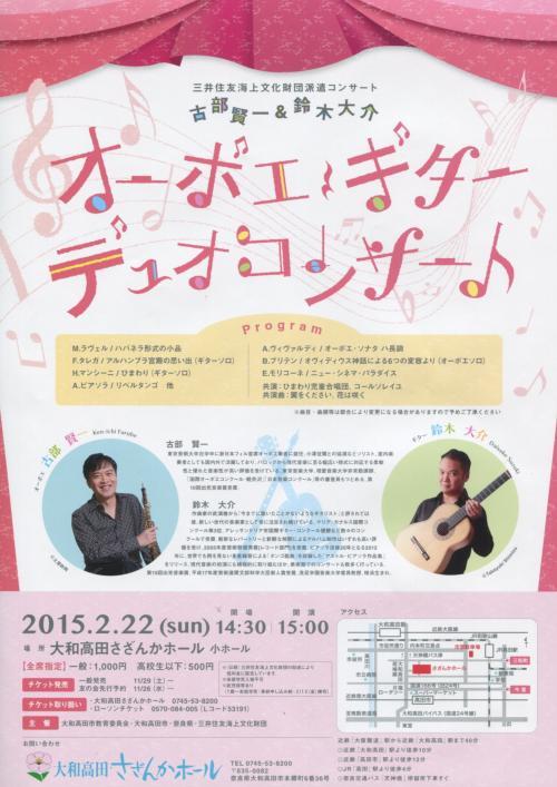 大和高田市コンサートチラシ