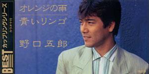 カップリング1994oranji_aoi