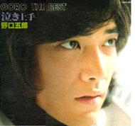 アルバムnakijozu_best