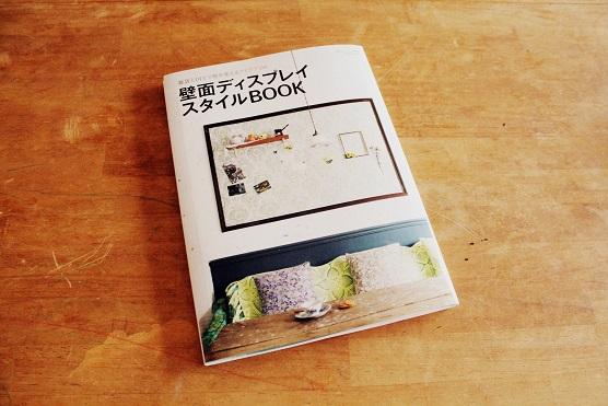 側面ディスプレイスタイルブック1