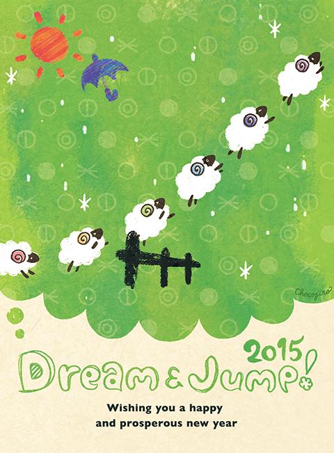 Dream & Jump_ちょこじろー