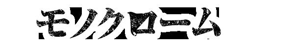 400_mono_logo.png
