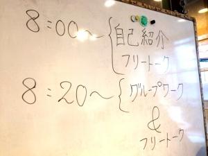 朝活英会話2