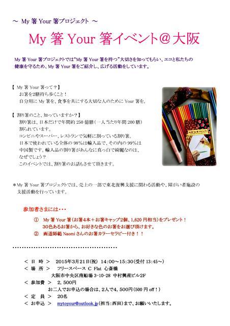 My箸Your箸イベント 321 チラシ