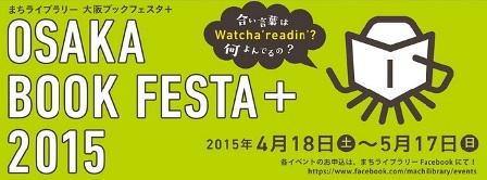 book festa 小