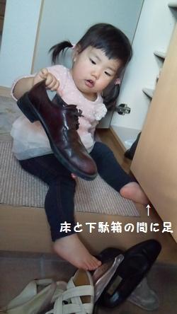 20141130長靴履けたよ③