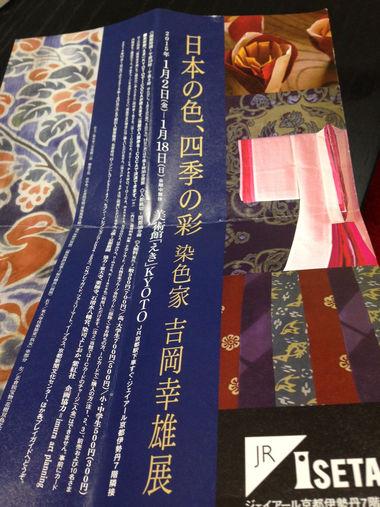 yoshiokasenshoku2.jpg
