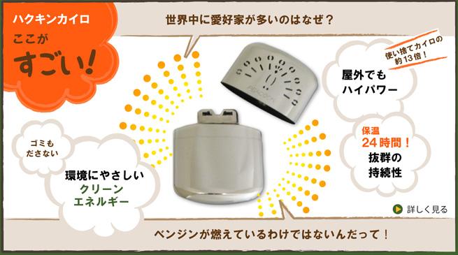 HakukinKairo_Senden.jpg