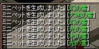 みにぺ211-2