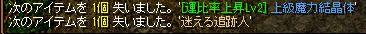 ついせき214-2