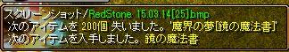 かがみ314-5