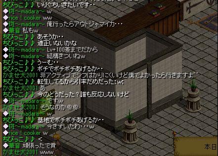tensei5.jpg