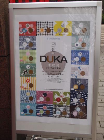 DUKA(スゥエーデン大使館)