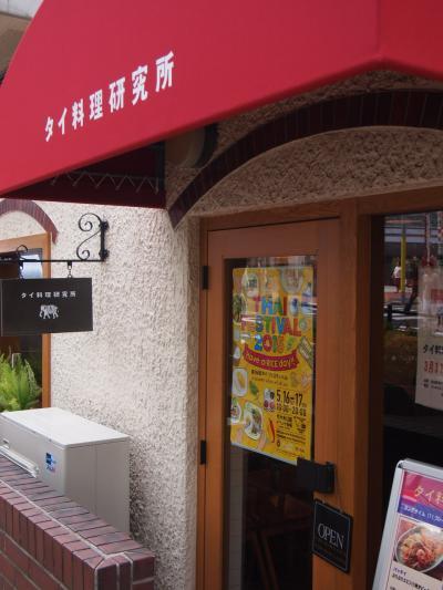 外観(タイ料理研修所)