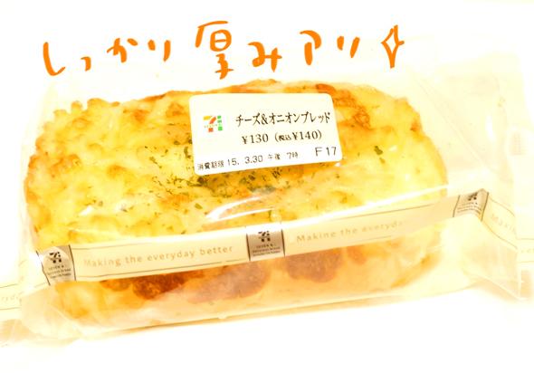 チーズオニオンブレッド1