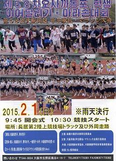 マラソン2015
