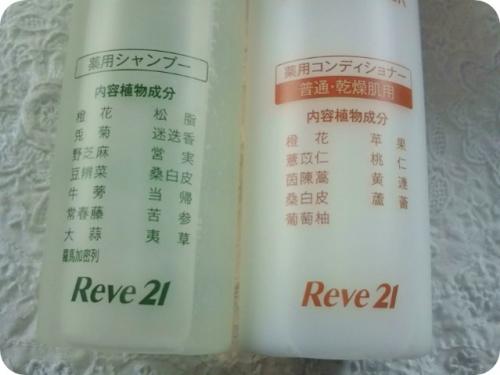 リーブ21 トライアルセットA