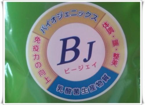 バイオジェニックス BJ
