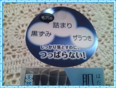 コーセー 肌極 つるすべ素肌洗顔料