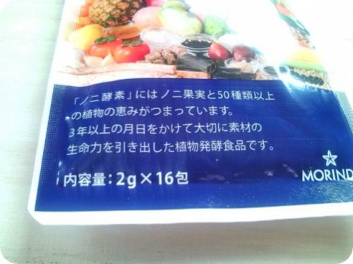 モリンダジャパン ノニ酵素