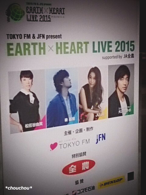 EARTH HEART LIVE
