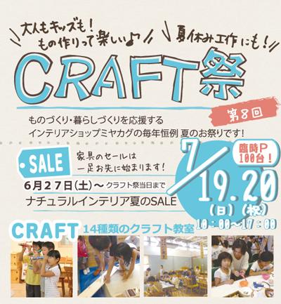 折込チラシ イベント側 2015夏 トップ