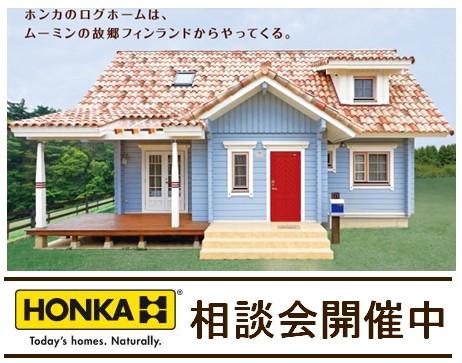 函館 ホンカログホーム相談会開催
