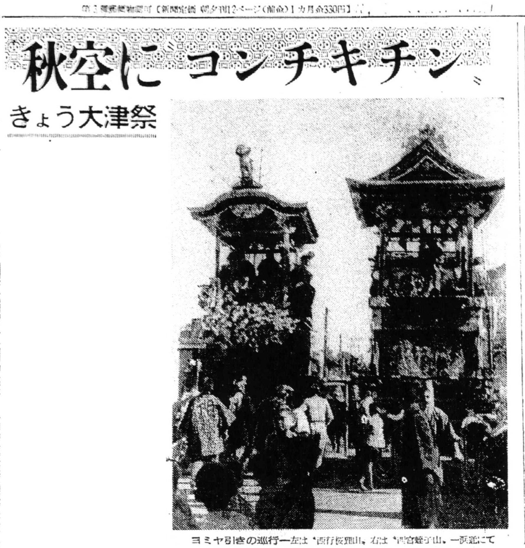 S30.10.10KS 大津‐堅田間に江若バスb2