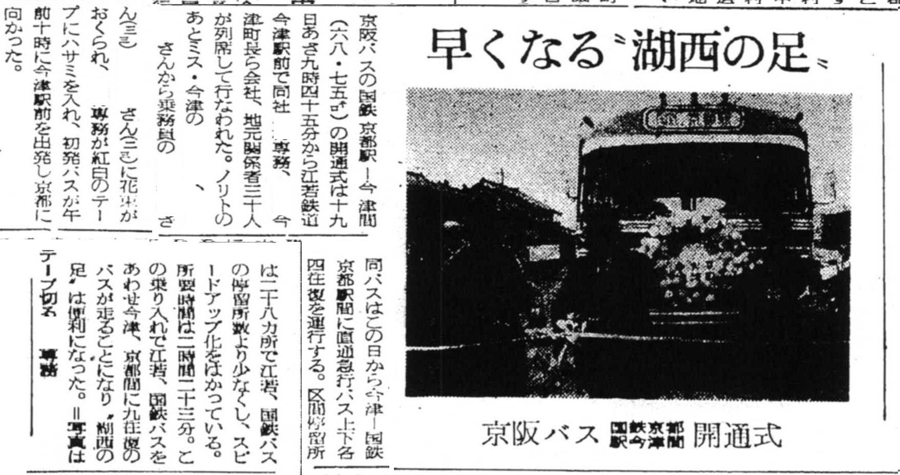 S37.5.20K1S 京都今津線開通b