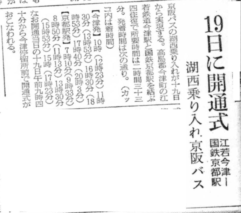 S37.5.16S 京都今津線開通b