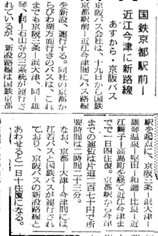 S37.5.18K府下 京都今津線開通b