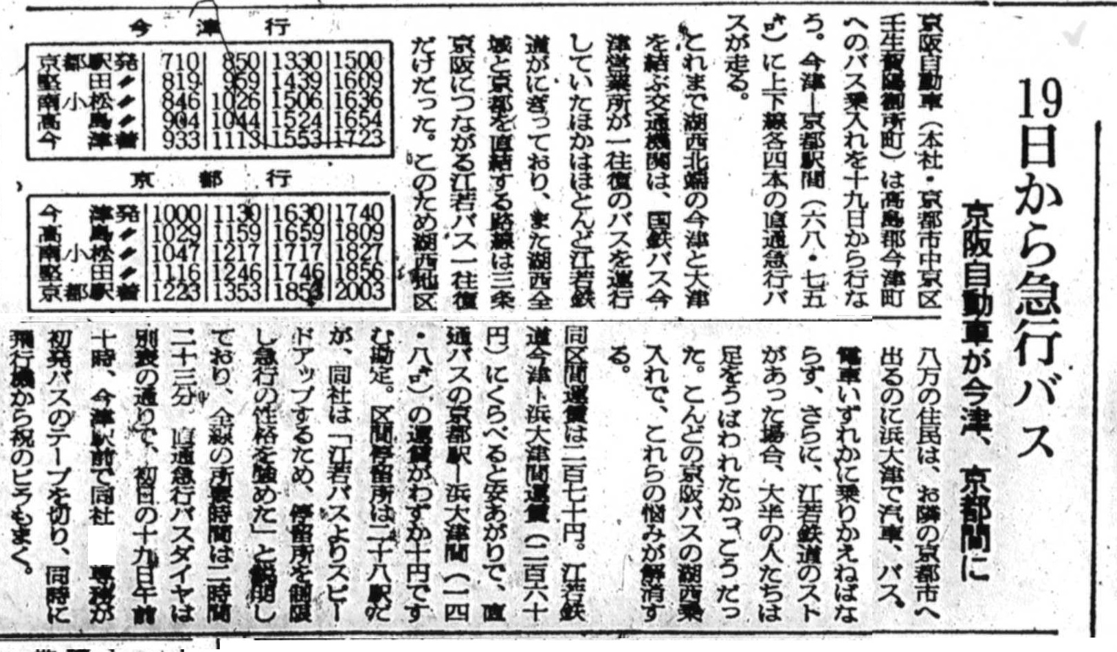 S37.5.16A 京都今津線開通b