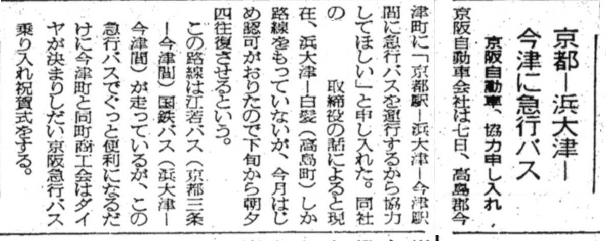 S37.4.9Y 京都今津線開通b