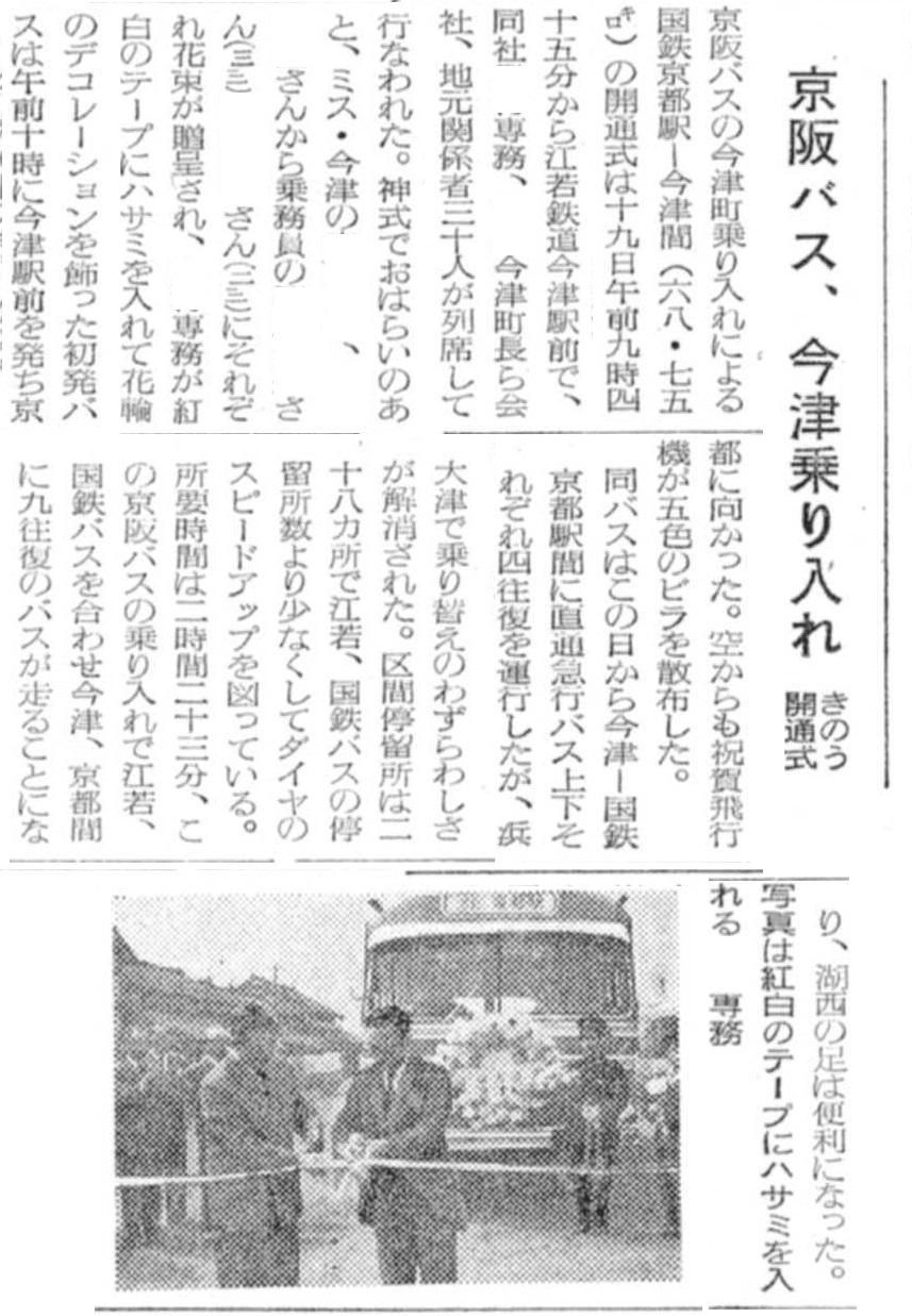 S37.5.20S 京都今津線開通b