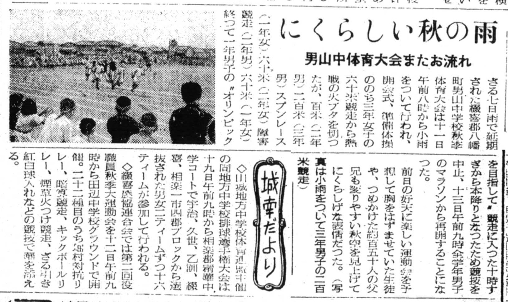 S27.10.12KY 淀中学校大運動会 京阪バス臨時便b2