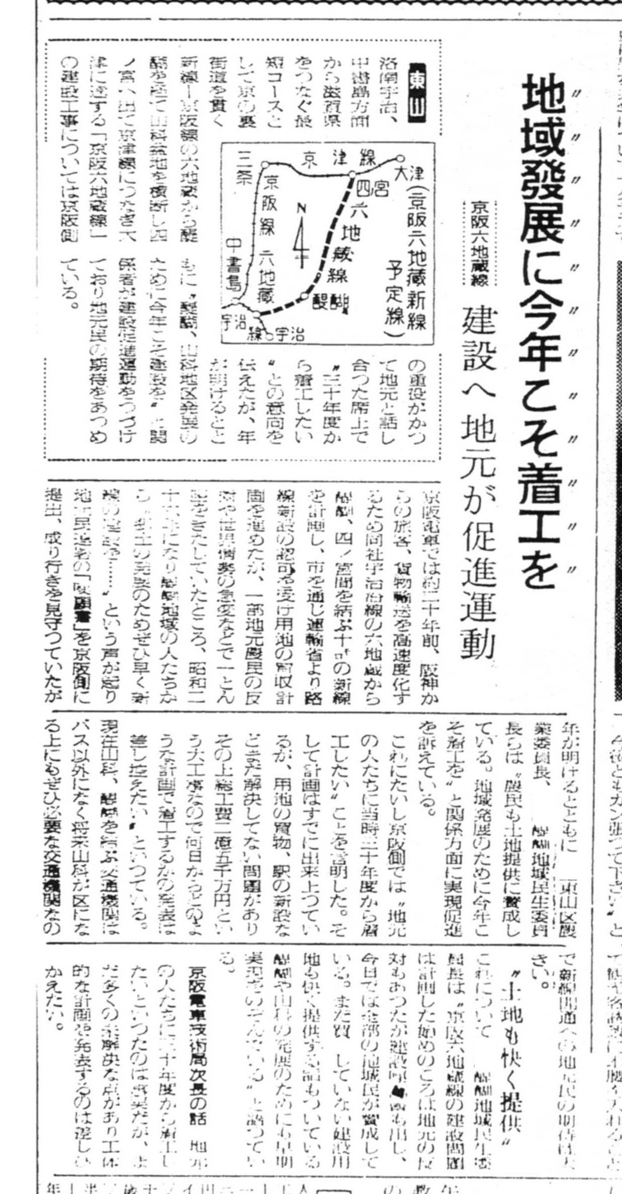 S30.1.22KC 京阪六地蔵線計画b
