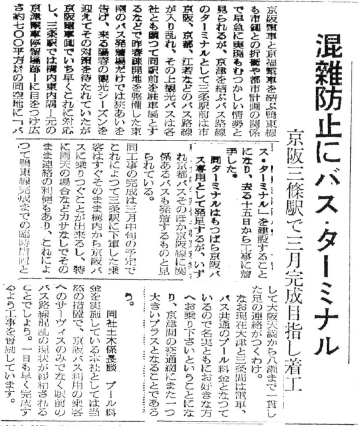 S27.1.25KC 三条京阪にBTb2