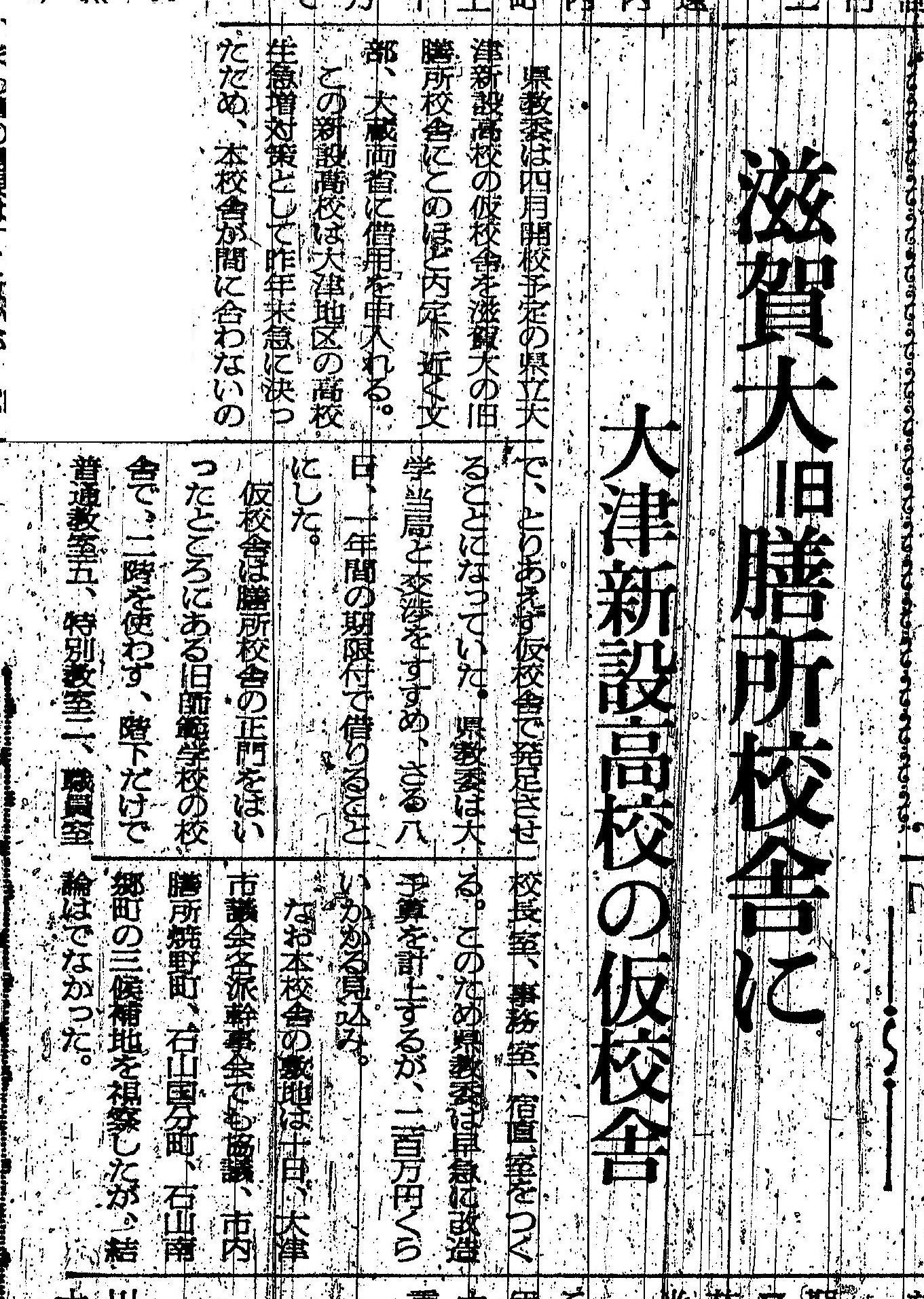 S38.1.11A 石高仮校舎 滋賀大旧校舎にb