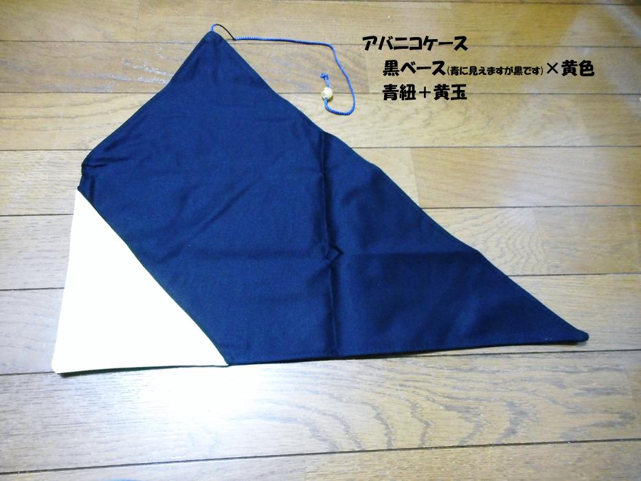 アバニコケース黒×黄