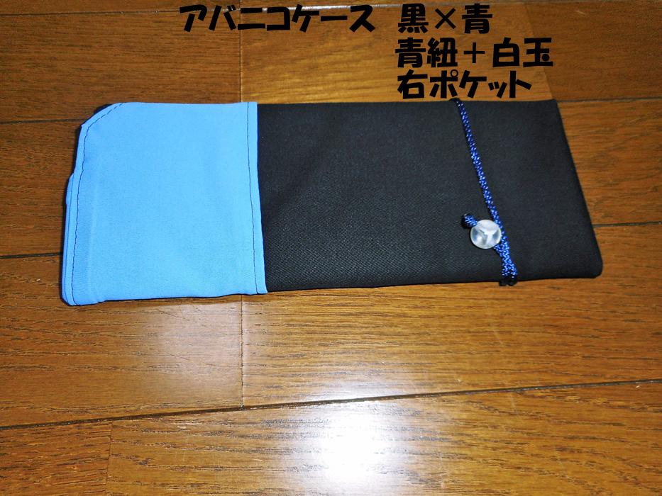 アバニコケース黒×青ストレッチ