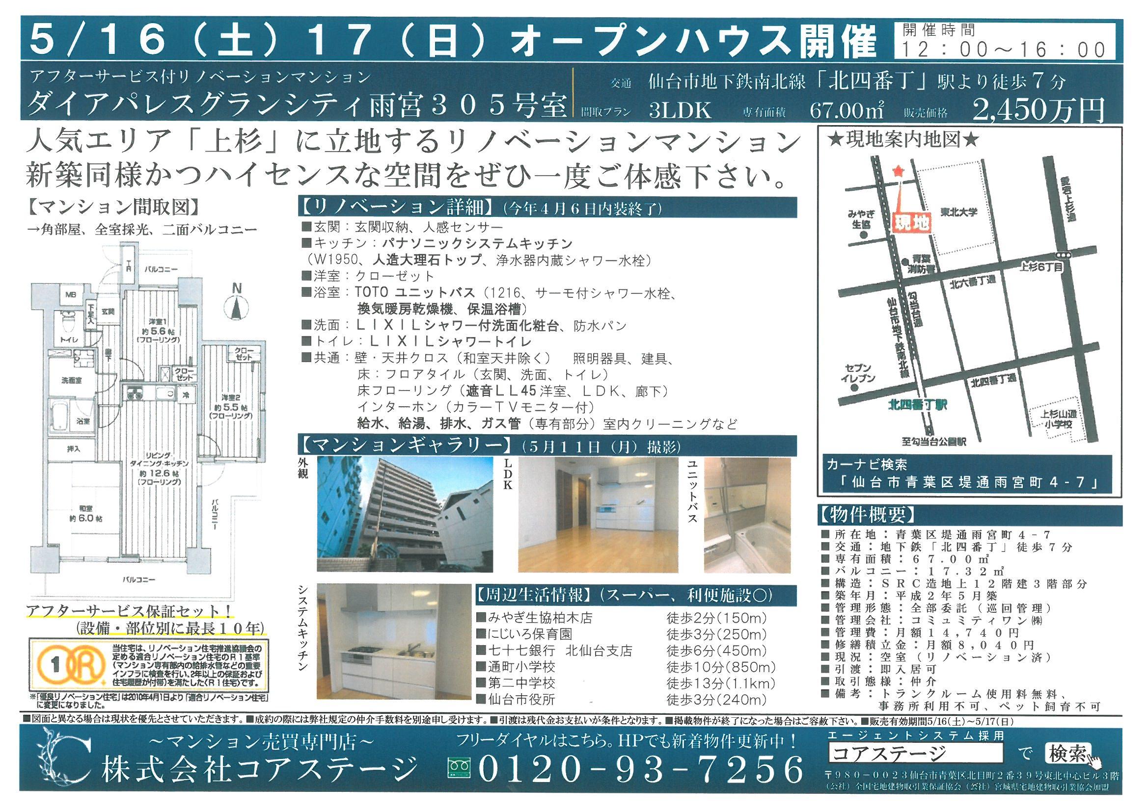 5/16(土)17(日)オープンハウス物件情報
