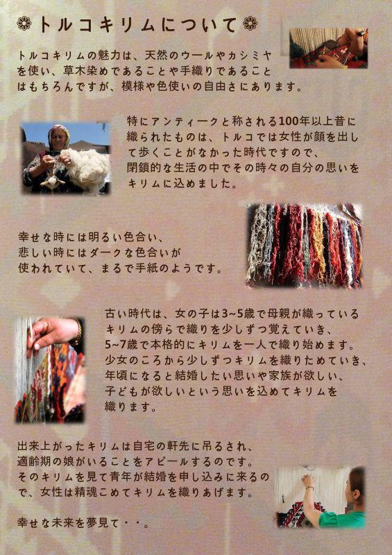 キリム トルコ 絨毯 遊牧民 オールドキリム ニューキリム アンティーク 春日井 セール